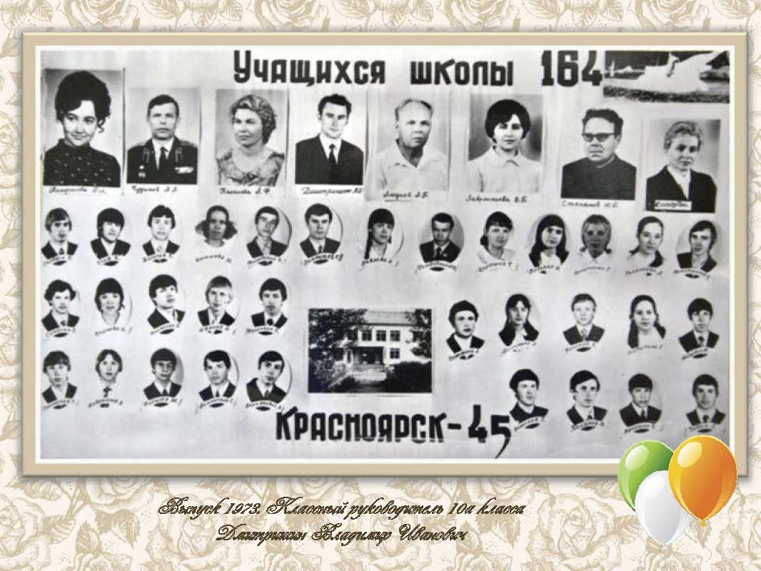 1_1973-1