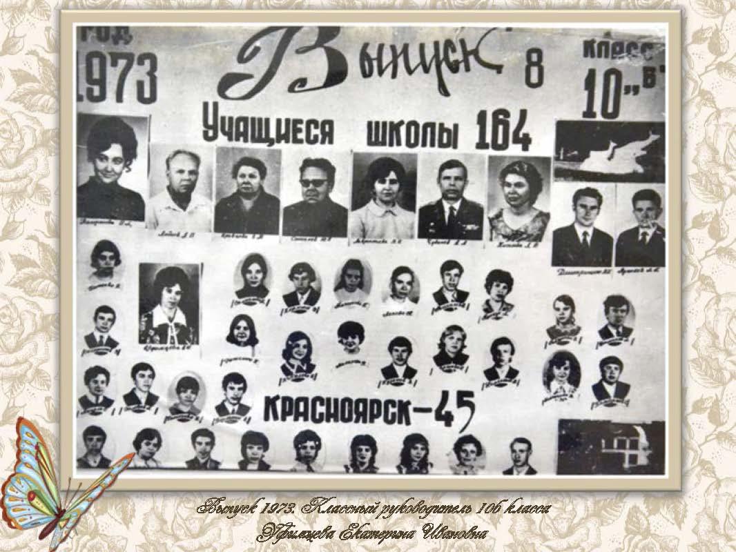 1_1973-2