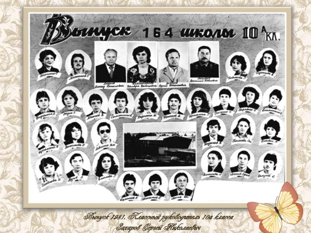 1_1981-1