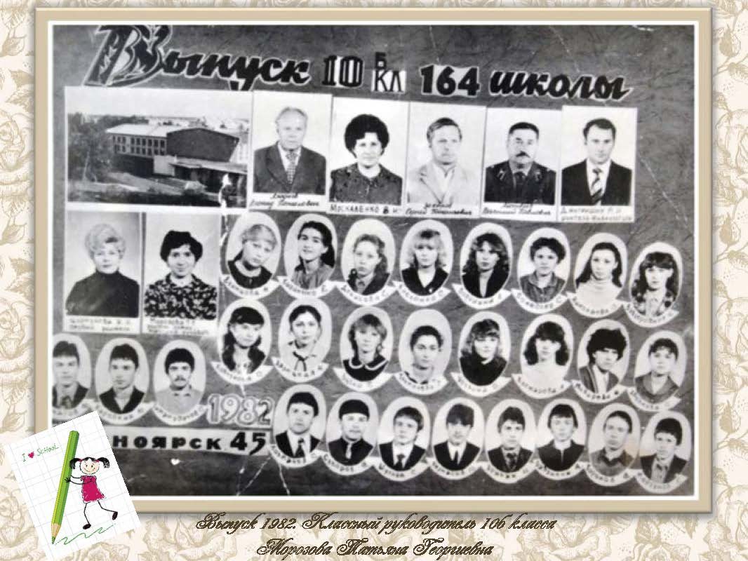 1_1982-2
