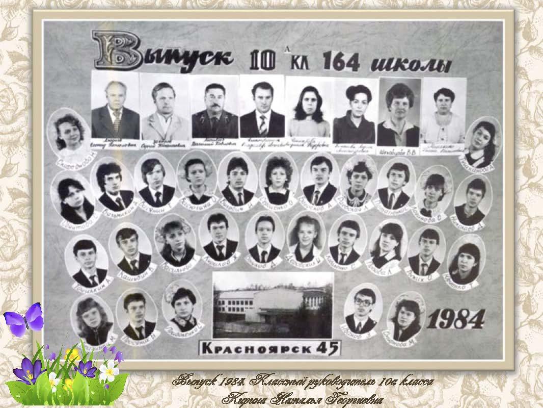 1_1984-1